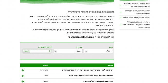 Articles page - Shatil